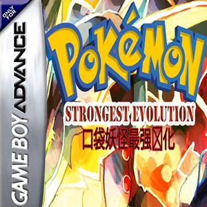 Pokemon Strongest Evolution Box Art