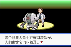 Pokemon Evil Drill 1 Star Stone Screenshot