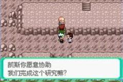 Pokemon Evil World Screenshot