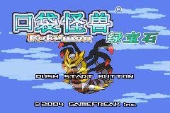 Pokemon Reversal Of Illusion Screenshot