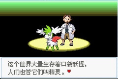 Pokemon The Strongest Pure White Screenshot